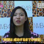 【NMB48】 5期生密着♯15キャプ画像。AKIRA先生「練習は成功するまでが練習」イイこと言うなぁw