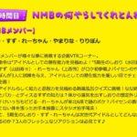 【NMB48】2/9NMBとまなぶくんで5期生三人、ロケ初参戦で熱湯風呂の洗礼www