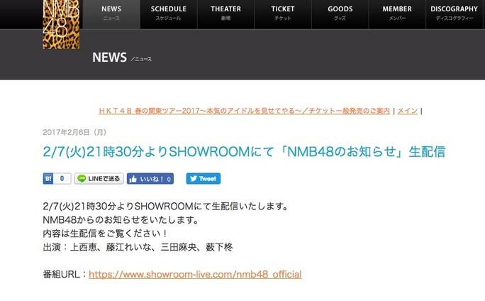 【上西恵/藤江れいな/三田麻央/薮下柊】2/7 21時半〜SHOWROOM「NMB48のお知らせ」生配信。メンバー的にとても重要ですね。