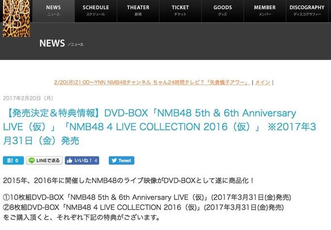 【NMB48】NMB48 5th&6thAnniversaryLIVE、NMB48 4LIVE COLLECTION2016が3/31に発売決定!