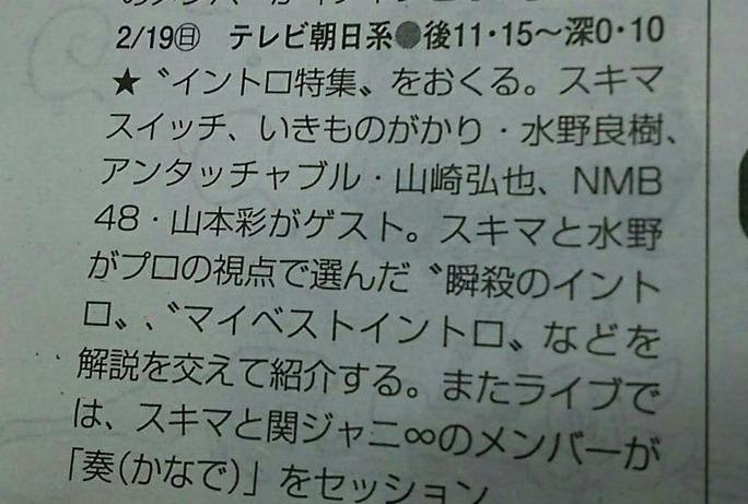 【山本彩】2/19の「関ジャム 完全燃SHOW」にさや姉出演の模様。