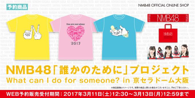 【NMB48】京セラドーム大阪 NMB48「誰かのために」プロジェクトグッズ販売