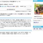 【NMB48】3/23NMBとまなぶくん「ダイノジ大谷の日本ロック列伝!」山内先生がハイスタと友達?