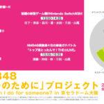 【NMB48】京セラドーム大阪イベントブースのタイムテーブル発表!皇輝音翔様降臨!