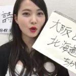 【堀詩音】しおんがNMB48から初めて登場!AKB48の明日(みょうにち)よろしく!。今日はりりぽん!