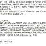 【須藤凜々花】ヒップホップ専門ラジオ「WREP」パーソナリティにりりぽんの名前が!