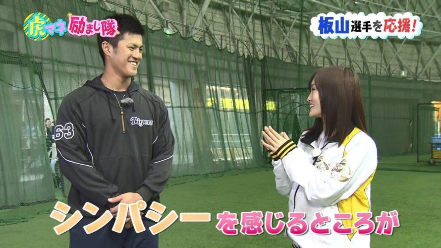 【山本彩】虎マネさや姉と板山選手が互いにシンパシーを感じた3月4日虎バンキャプw
