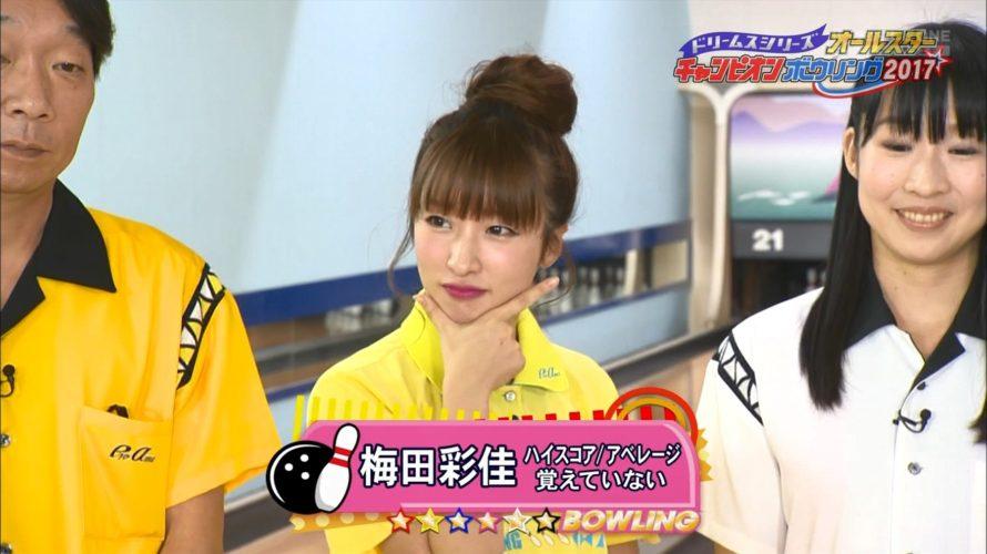 【梅田彩佳】うめちゃん出演「オールスターチャンピオンボーリング2017」キャプ。可愛いなw