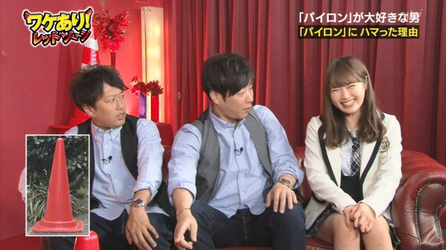 【渋谷凪咲】なぎさ出演3/11ワケあり!レッドゾーンキャプ。割りとヤバめなワケありトンガリ男wwww