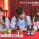 【渋谷凪咲】なぎさ出演3/18ワケあり!レッドゾーンキャプ。様々なクラフトビールを「どうぞ」w