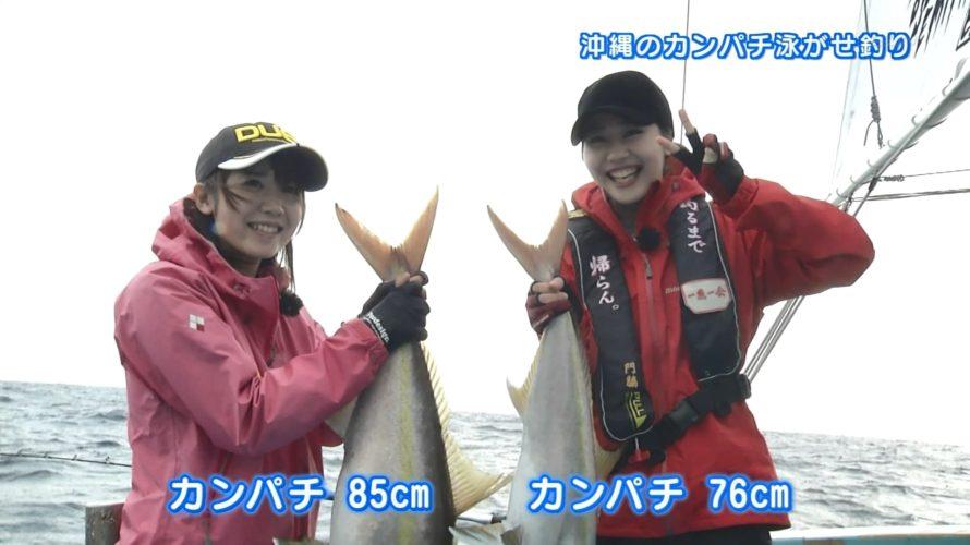 【門脇佳奈子】ビッグ・フィッシング沖縄カンパチロケキャプ。竿のしなりが凄いw