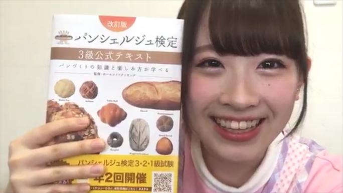 【武井紗良】パンシェルジュ検定3級に挑戦!今日も美味しそうに焼きあがったさららんベーカリーSHOWROOMキャプ