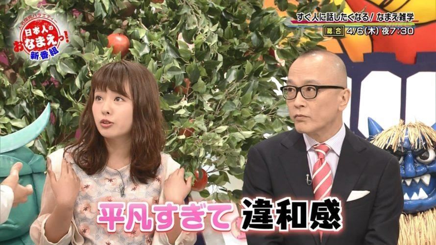 【山田菜々】たんなな、大物MC古舘さんの「日本人のおなまえっ!」に山田性を背負って出るw4月OAw【番宣】