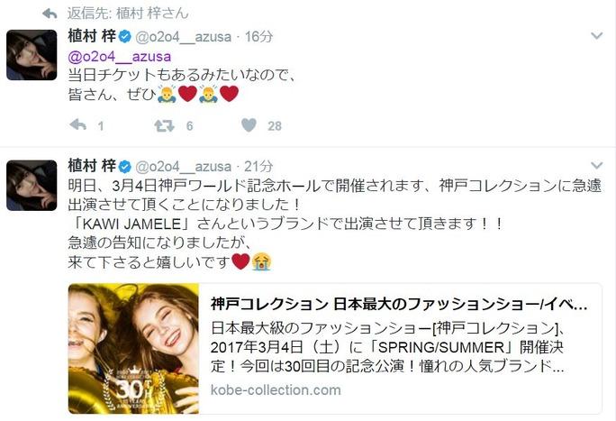 【植村梓】あずさが加藤ミリヤさんデザインのブランドで神戸コレクションに急遽出演!