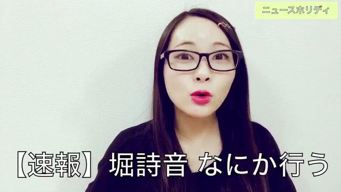【堀詩音】しおんから緊急速報!3月31日21時SHOWROOMで何かが起きる!