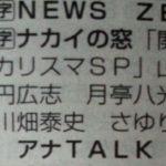 【山本彩】さや姉出演「ナカイの窓・関西のカリスマSP」!メンツが濃ゆいw