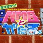 【NMB48】NMBとかたるくん、時間帯1位で視聴率も良かった模様w