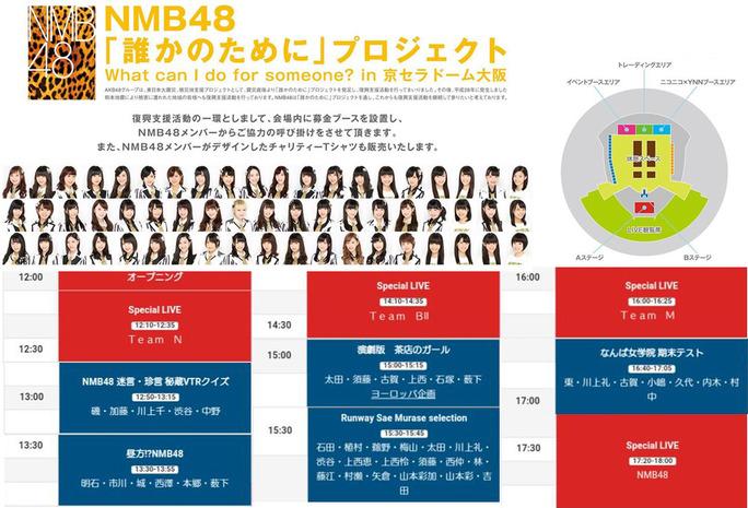【NMB48】3.11チャリティーイベント「ステージA・B」タイムテーブル発表!なんば女学院期末テスト!w