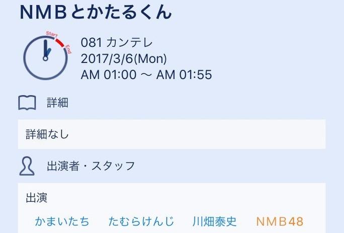 【NMB48】3/5「NMBとかたるくん」かまいたちさん、たむけんさん、川畑座長が出演の模様。