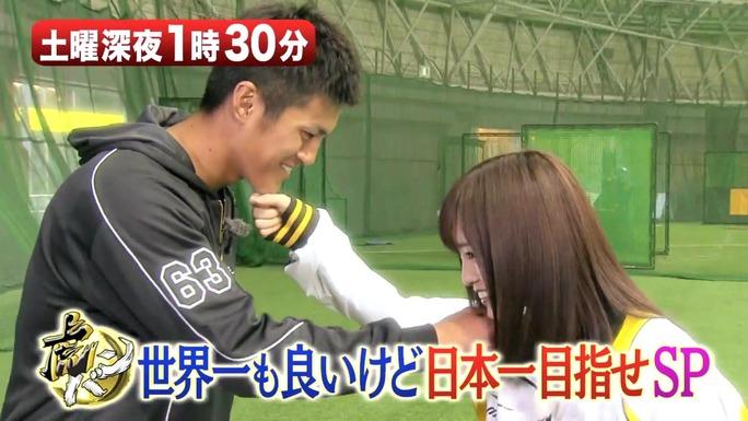 【山本彩】3/4虎バン告知動画。さや姉と板山選手のアゴ握手www