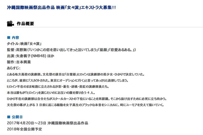 【矢倉楓子】ふぅちゃん出演・沖縄国際映画祭出品作品「女々演」エキストラ募集のお知らせ。