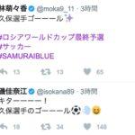 【NMB48】サッカーW杯アジア最終予選日本対UAE実況まとめ。勝ったでー!!!