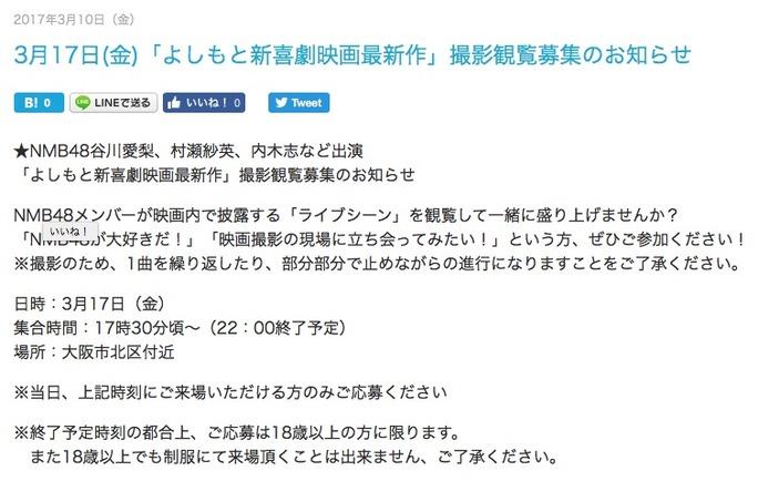 【NMB48】「よしもと新喜劇映画最新作」NMB48メンバーのライブシーン撮影観覧募集。
