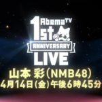 【山本彩】さや姉出演、AbemaTV1周年記念ライブ 4/14夜6:45〜生中継!