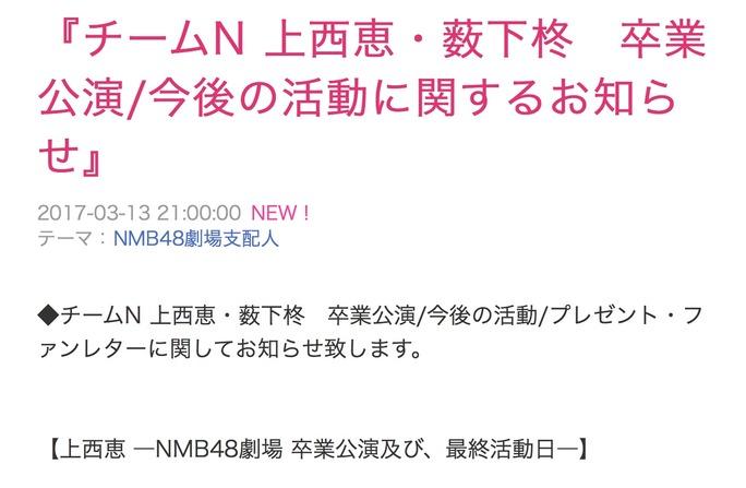 【上西恵/薮下柊】けいっち、しゅうの卒業公演と最終活動日が発表されました。