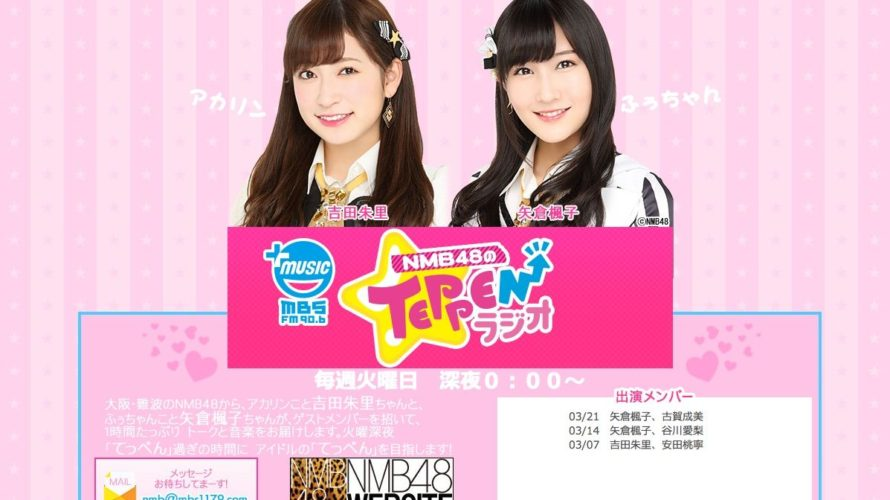 【吉田朱里/安田桃寧】3/7NMB48のTEPPENラジオまとめ。大沼P自重するw