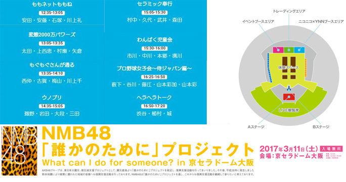 【NMB48】3/11京セライベント「ニコニコ×YNNブース」タイムテーブル発表!ウノプリにプロ野球女子会!