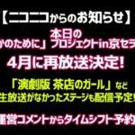 【NMB48】「誰かのために」プロジェクトin京セラドーム 4/11ニコ生再放送決定!