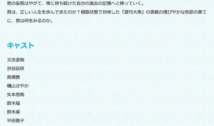 【渋谷凪咲】沖縄国際映画祭上映作品「海辺の週刊大衆」キャストになぎさw