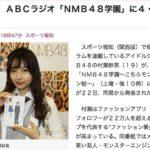 【村瀬紗英】ABCラジオNMB48学園、けいっちの後任はさえぴぃ!