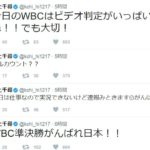 【NMB48】WBC日本VSアメリカツイートまとめ。ちっひー収録の合間の応援も日本惜敗…。