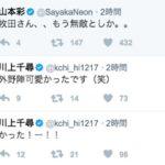 【NMB48】WBC日本対キューバメンバー実況まとめwちっひー頑張ってたw
