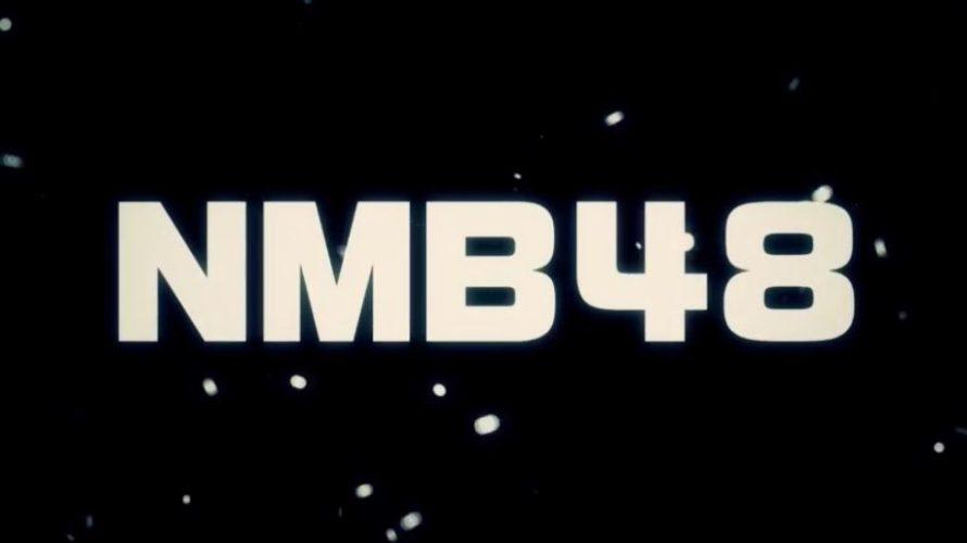 【NMB48】「誰かのために」プロジェクト京セラドームニコ生「NMB48 SPECIAL LIVE」キャプと現地レポ。続けて貰いたいイベント。最高でした。
