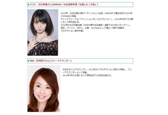 【市川美織】3/20広島レモン大使就任3周年イベント開催!フレッシュレモンTV」との連動企画も。