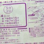 【山本彩】4月4日のうたコンにさや姉がでるっぽい?(出演決定。)