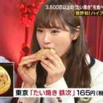 【渋谷凪咲】なぎちゃん出演ワケあり!レッドゾーンキャプ画像。たい焼きマジ美味そうw