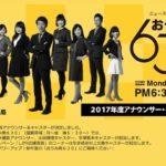 【村上文香】あやちゃん「おうみ発630」新年度も出演継続。