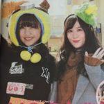【NMB48】AKB新聞にけいっちしゅう、まなぶくんUSJロケの記事が掲載。