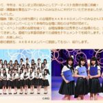 【NMB48】3/11「発表!Nコン2017課題曲」AKB48合唱選抜としてさや姉・みるるん・みおりん・アカリン・あーやんが参加!