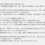 【NMB48】いよいよ明日。京セラドームイベント注意事項更新。