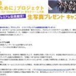 【NMB48】「NMB48ウイーク」ニコニコプレミアム会員、抽選3,000名に限定生写真プレゼント企画発動!