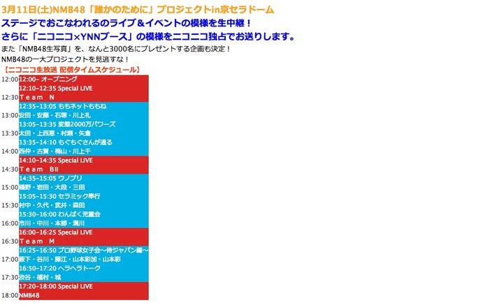 【NMB48】「誰かのために」プロジェクトin京セラドームニコ生配信タイムスケジュール