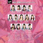 【NMB48】AKB48衣裳図鑑にりりぽん・ゆーり・さえぴぃ・なる・ゆず・みおりん・りなっち・あーやんの8名が参加。