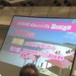 【白間美瑠/山本彩/市川美織/吉田朱里/山本彩加】AKB48 48thシングル選抜にNMBから5名、選抜総選挙は沖縄で開催!