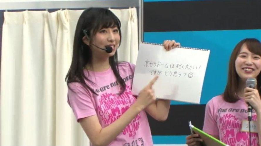 【NMB48】「誰かのために」プロジェクト京セラドームニコ生「ウノプリ」キャプと現地レポ。Don't think Feel・・・。
