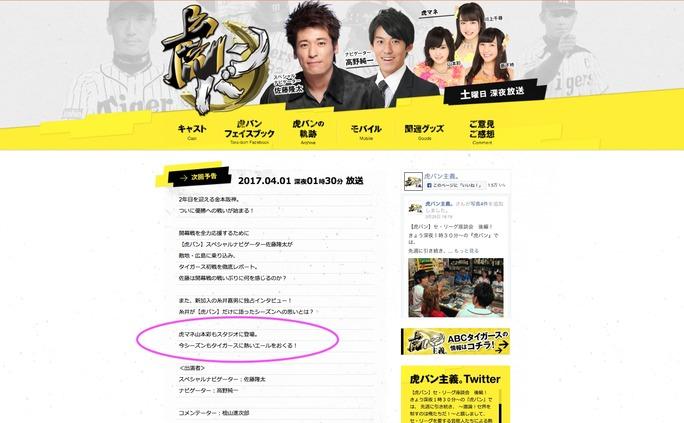 【山本彩】4/1土曜深夜の虎バンにさや姉出演!大事なシーズン開幕に虎マネNMB48も参加!